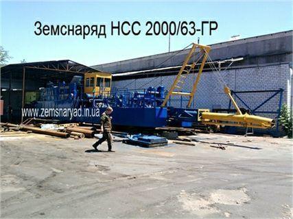 NSS 2000/63-GR dredge