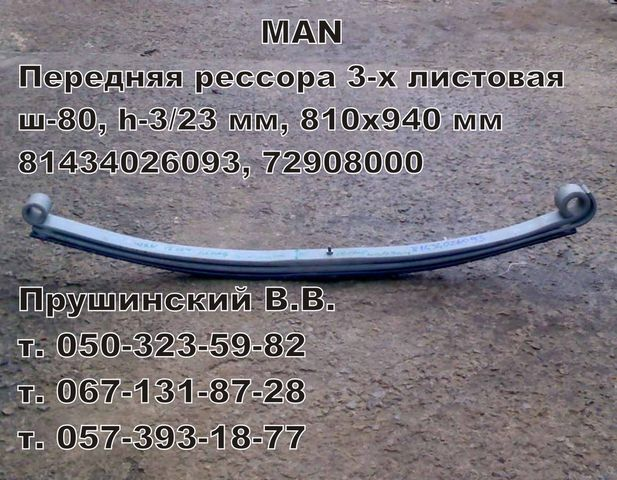 81434026093, 72908000 leaf spring for truck