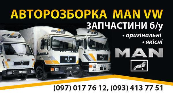 Rozbiraem avtomobili rear-view mirror for MAN  L2000  MAN-VW M2000 truck