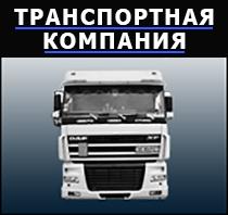 Transportnaya kompaniya