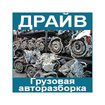 Gruzovaya avtorazborka «DRAYV»