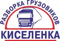 ООО ТСВ Разбока грузовиков