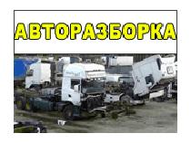 Avtorazborka