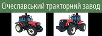 """TOV """"SIChESLAVSKIY TRAKTORNIY ZAVOD"""""""