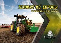 Stock site AgroZakaz