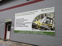 Stock site OOO «Fortiparts»
