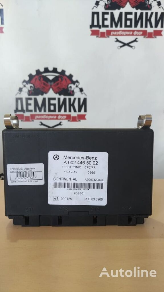 CPC/FR control unit for MERCEDES-BENZ ACTROS truck
