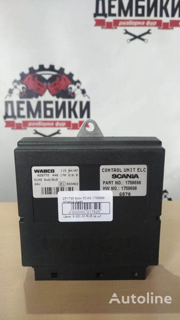 ECAS control unit for SCANIA R480 truck