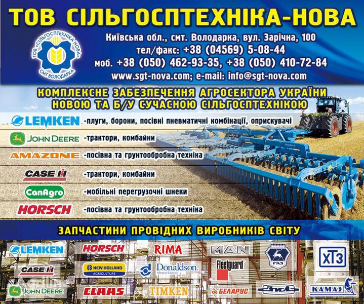 Optoviy rozprodazh skladu Lemken,Amazone,Horsch,Claas, JD, CNH spare parts for plough