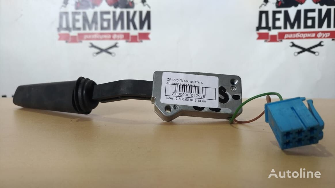 MAN DTGS-02 understeering switch for MAN TGS truck