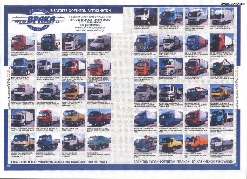 ALLO ADEIES DCH '13 dump truck